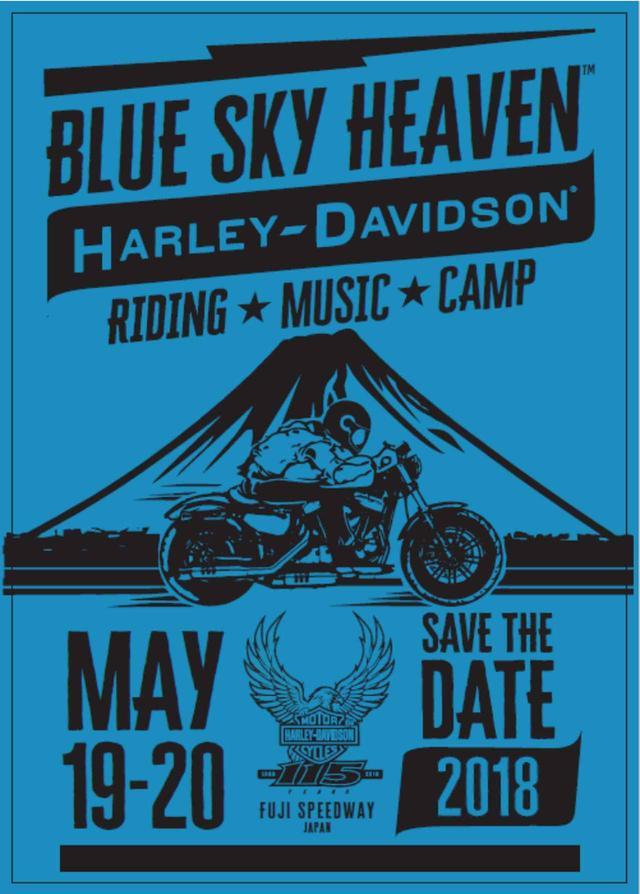 画像: 3組6名様にハーレーダビッドソン主催の豪華イベント『BLUE SKY HEAVEN』の参加チケットをプレゼント【ロレンス読者様向け 春のスペシャルキャンペーン】 - LAWRENCE - Motorcycle x Cars + α = Your Life.