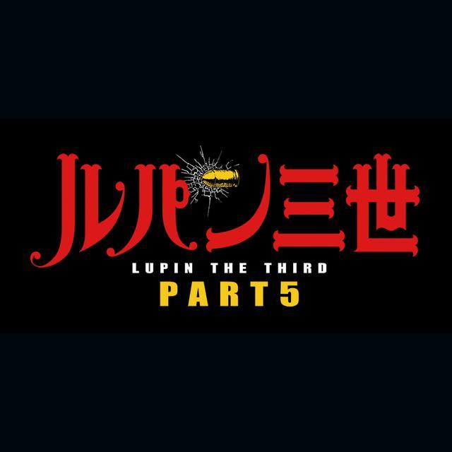 画像: アニメ「ルパン三世PART5」公式サイト