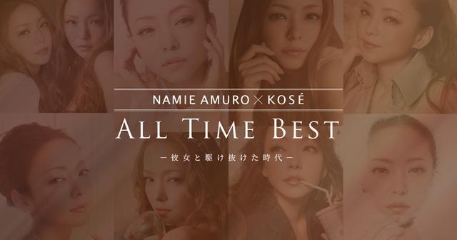 画像: NAMIE AMURO×KOSÉ ALL TIME BEST Project コーセー[公式]