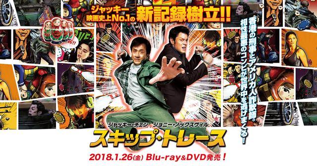 画像: 映画『スキップ・トレース』公式サイト | 2018.1.26(金)Blu-ray & DVD発売!