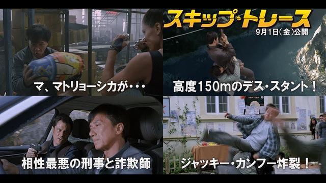 画像: 映画『スキップ・トレース』本予告編 www.youtube.com