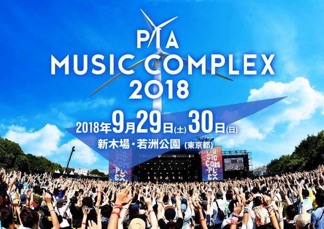 画像: あいみょん初登場!2万2,000人超の観客が集結した「PIA MUSIC COMPLEX 2018」が今年も開催!