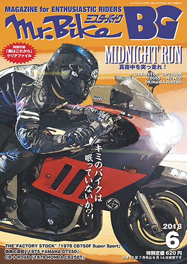 画像: Motor Magazine Ltd. / モーターマガジン社 / Mr.Bike BG 2018年 6月号