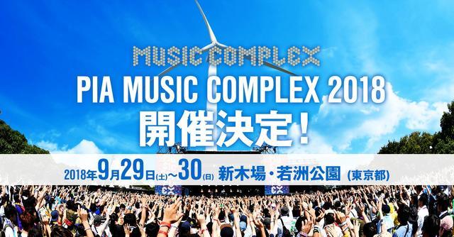 画像1: PIA MUSIC COMPLEX 2018【ぴあミュージックコンプレックス2018】