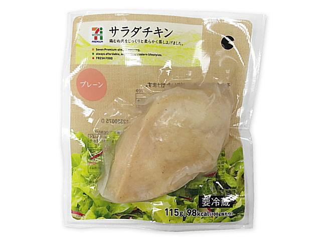 画像: サラダチキン プレーン味 www.sej.co.jp