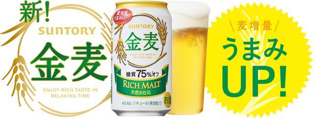 画像: 金麦/SUNTORY www.suntory.co.jp