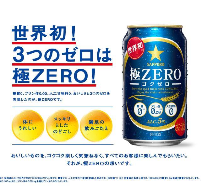 画像: 極ZERO/SAPPORO www.sapporobeer.jp