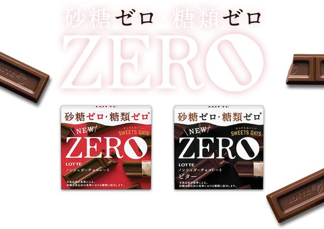 画像: ZERO/ロッテ www.lotte.co.jp