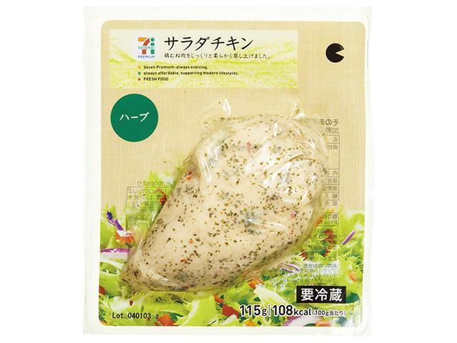 画像: サラダチキン ハーブ味 www.sej.co.jp
