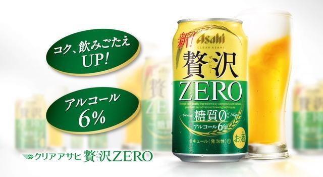 画像: 贅沢ZERO/アサヒビール www.asahibeer.co.jp