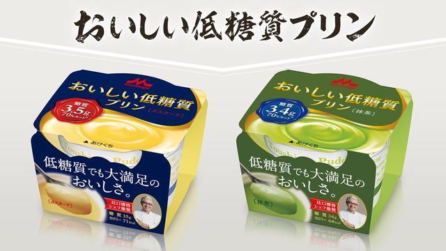 画像: おいしい低糖質プリン/森永 www.morinagamilk.co.jp