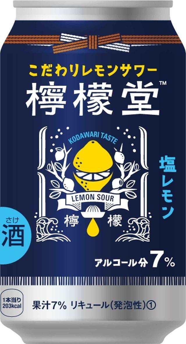 画像2: 九州限定発売レモンサワー「檸檬堂」がすごい旨そうだから皆さんに見てほしい