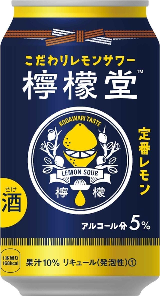 画像3: 九州限定発売レモンサワー「檸檬堂」がすごい旨そうだから皆さんに見てほしい