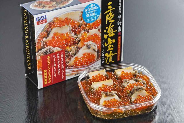 画像: 「三陸海宝漬350g」¥4600(税別・送料込) アワビ・イクラ・メカブ・シシャモの卵【冷凍】