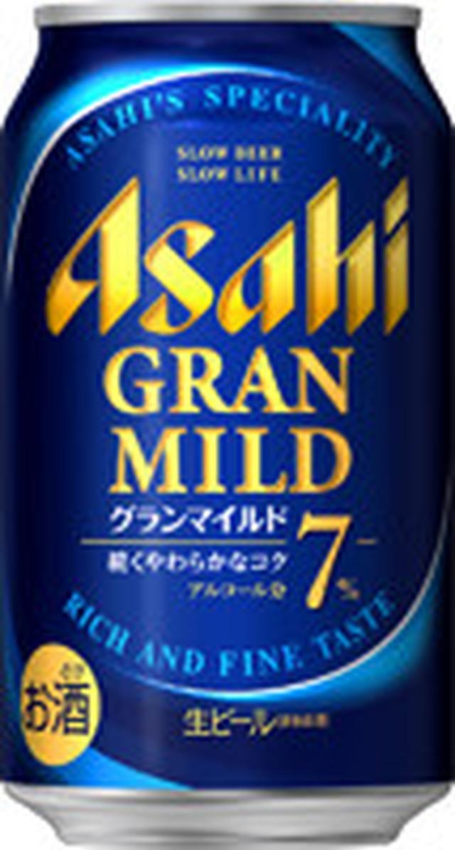 画像: アサヒ グランマイルド | ビール・発泡酒・新ジャンル | 商品情報 | アサヒビール