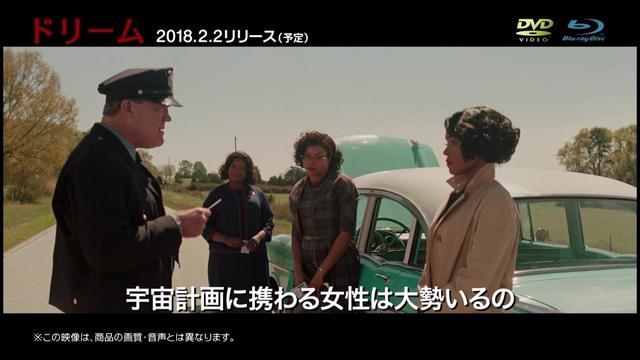 画像: 『ドリーム』2018.1.10先行デジタル配信/2.2ブルーレイ&DVDリリース youtu.be