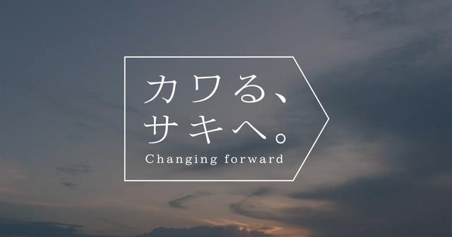画像: カワるサキへ | THE STORIES | 川崎重工業株式会社
