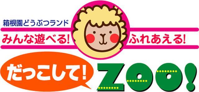 画像: ふれあい どうぶつランド だっこして!ZOO!:遊ぶ 箱根園