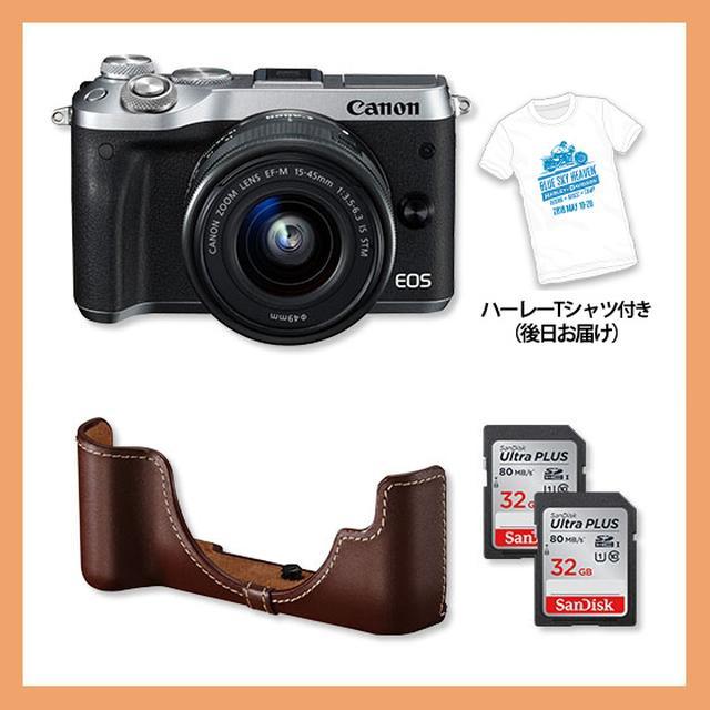 画像: EOS M6(シルバー)・EF-M15-45 IS STM レンズキット+ボディージャケット+SDカード2枚