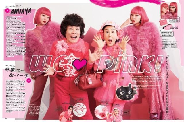 画像: 林家ぺー・パー子さんの後ろの2人は双子モデルAMIAYA(アミアヤ)さん。また現役ショップ店員でありタレントのぺえさん、ひかぷぅさん、CHAIさんも登場。