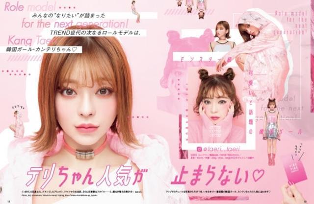 画像: ファッションブランド「chuu」のモデルとして知られ、 今話題急上昇中の韓国ガール「カン・テリ」さんも特集。 かわいすぎか。
