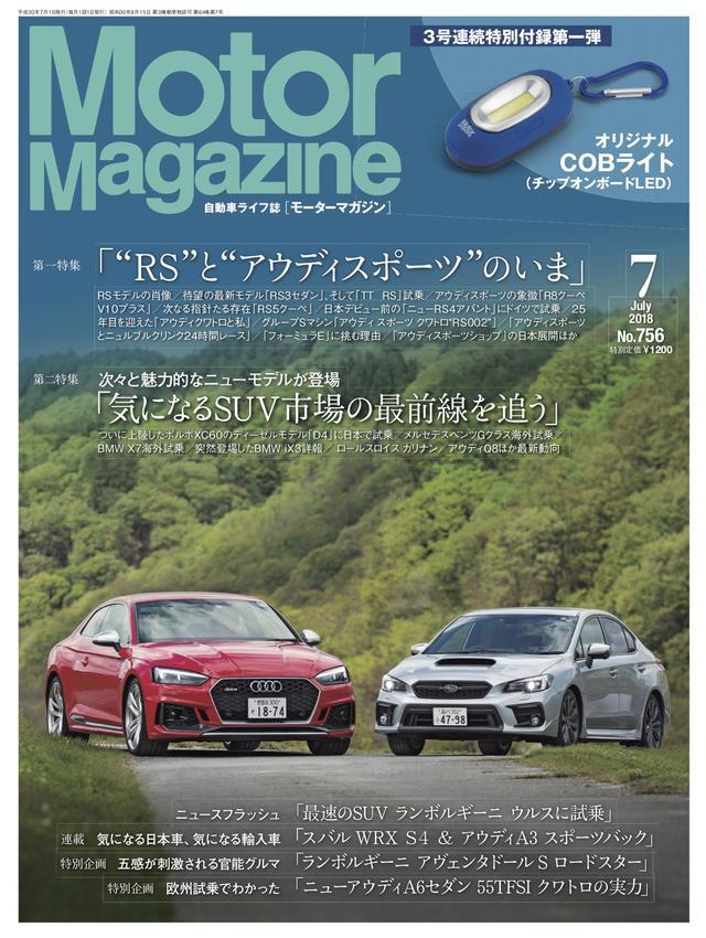 """画像: Motor Magazine7月号アウディのモデルラインナップでトップレンジに位置づけられるスペシャルな存在、""""RS""""シリーズとそれを手がける""""アウディスポーツ""""に注目! 特別付録はオリジナルのコンパクトLEDライトが同梱しています。、眺めていただくも良し、じっくりと読んでいただくも良しといえる内容となっています。"""