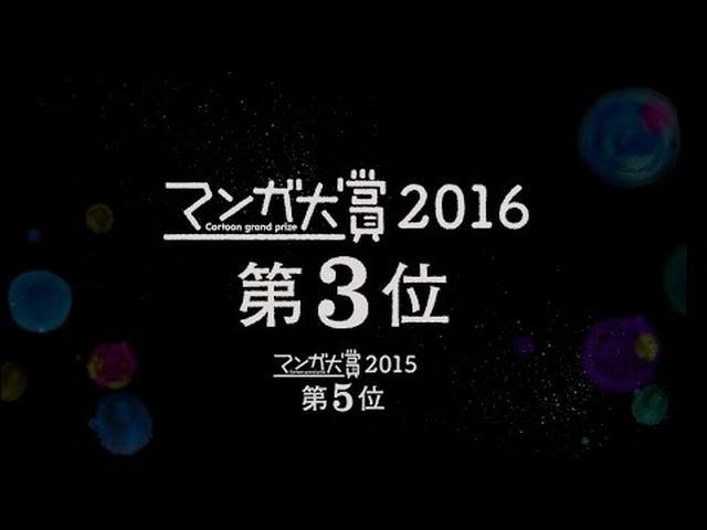 画像: 【マンガ大賞2016第3位】熱くて泣けるジャズ成長物語『BLUE GIANT』第8集PV(Ver1) youtu.be