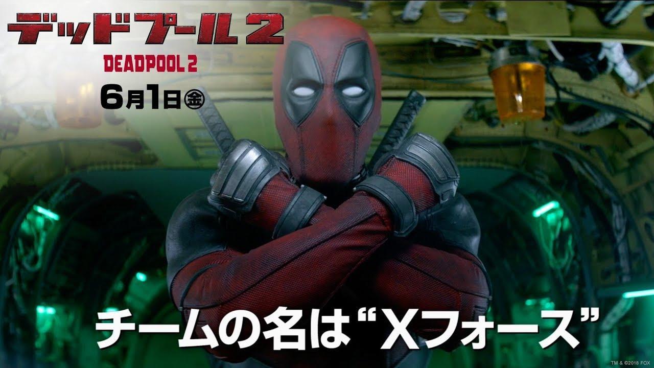画像: 映画『デッドプール2』TVCM30秒 Xフォース編 www.youtube.com