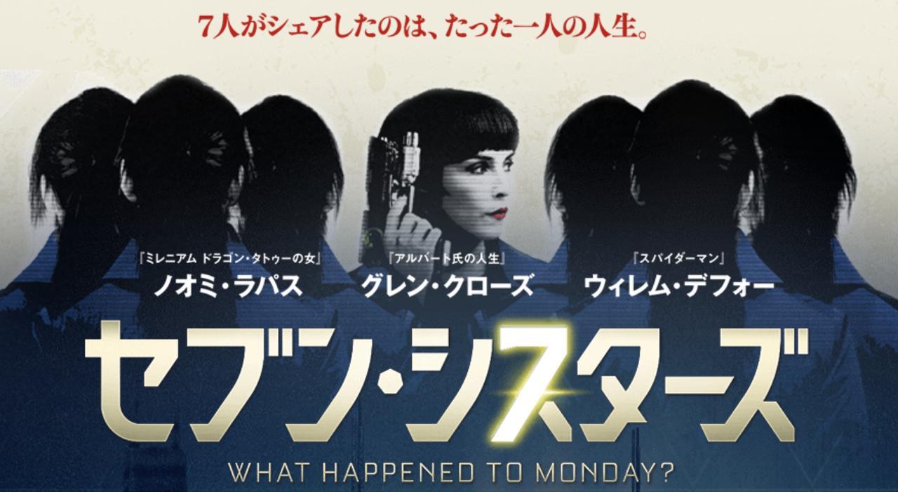 画像1: 一人っ子政策を強制される近未来に生まれた7つ子姉妹の奮闘 『セブン・シスターズ』-1/100の映画評