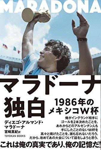 画像: マラドーナ独白 ー1986年のメキシコW杯ー | ディエゴ アルマンド マラドーナ |本 | 通販 | Amazon