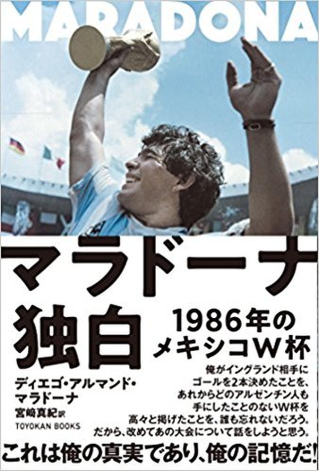 画像: マラドーナ独白 ー1986年のメキシコW杯ー