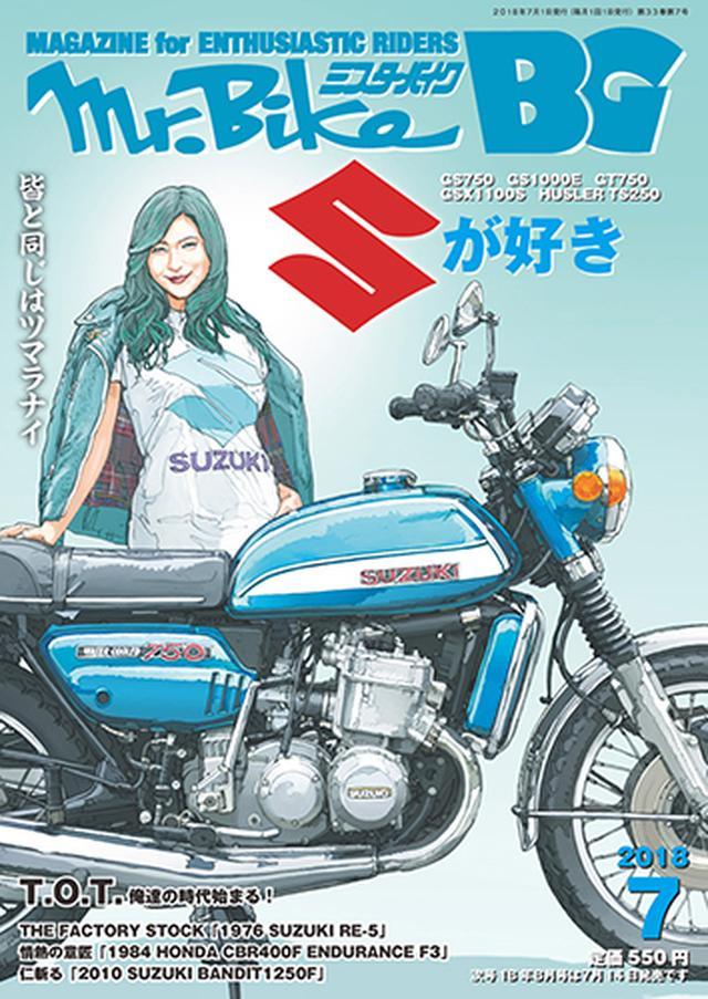 画像: Motor Magazine Ltd. / モーターマガジン社 / Mr.Bike BG 2018年 7月号
