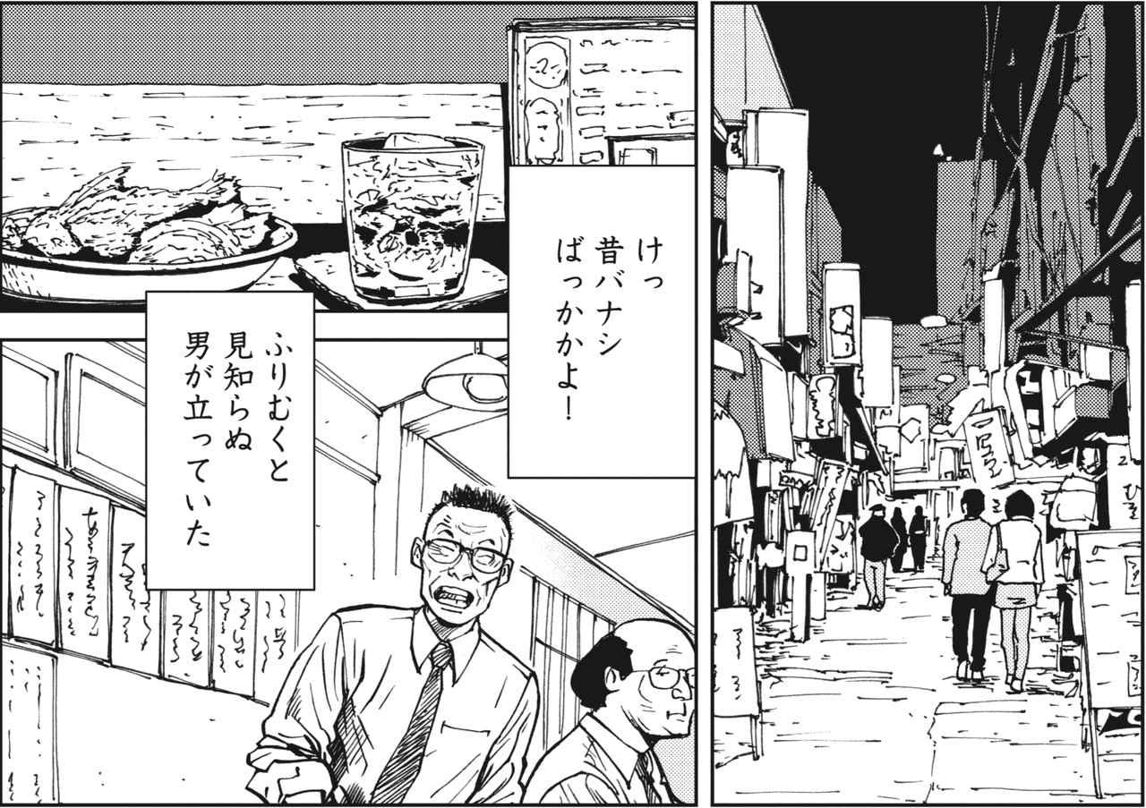 画像1: くたびれた年輩の男に絡まれる松ちゃん・・・