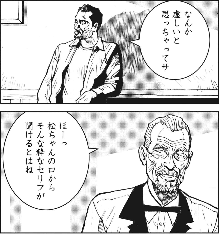 画像: 馴染みのカフェのマスターの一言に救われる松ちゃん
