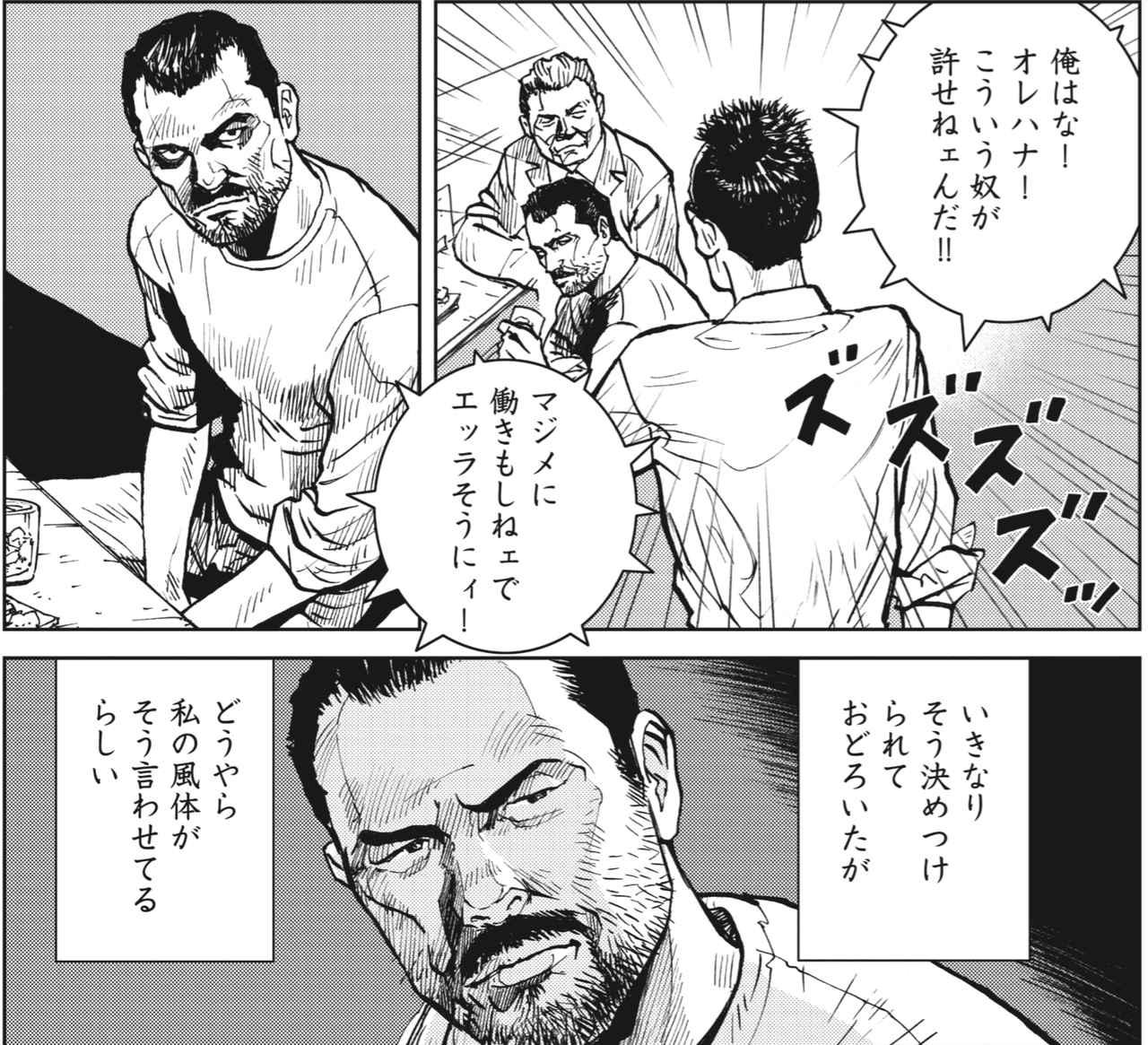 画像2: くたびれた年輩の男に絡まれる松ちゃん・・・