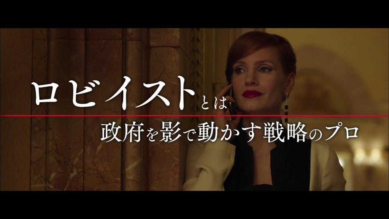 画像: 映画『女神の見えざる手』 予告篇 youtu.be