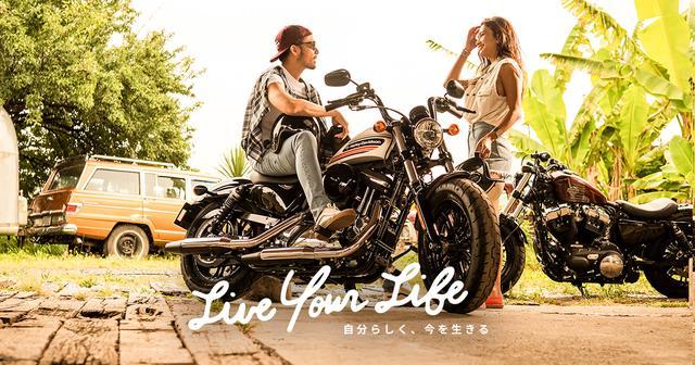 画像: Live Your Life 自分らしく、今を生きる|Harley-Davidson Japan
