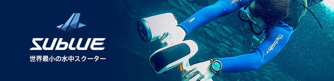 画像: SUBLUE 水中スクーター - セキド オンラインショップ|DJI|HOBBYWING SAVOX OPENROV PGY 日本総代理店