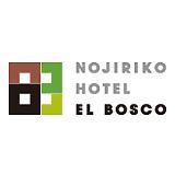 画像: 野尻湖ホテル エルボスコ