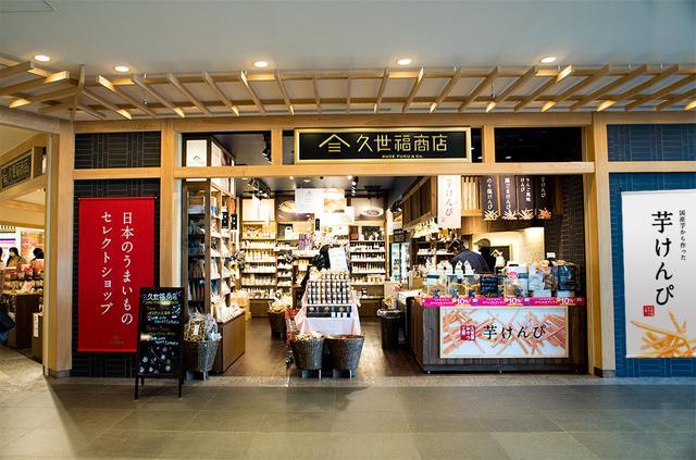 画像: 久世福商店 東京ソラマチ店|久世福商店:こだわりの逸品