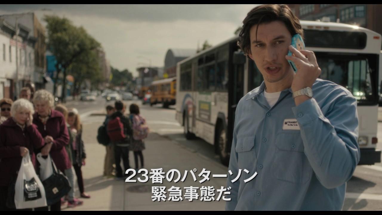 画像: 『パターソン』本予告 8/26(土)公開 www.youtube.com
