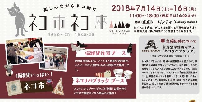 画像2: 東京ドームシティで日本最大級ホゴネコイベント!ネコ助かる猫祭り「ネコ市ネコ座」7/14-16に初開催決定。