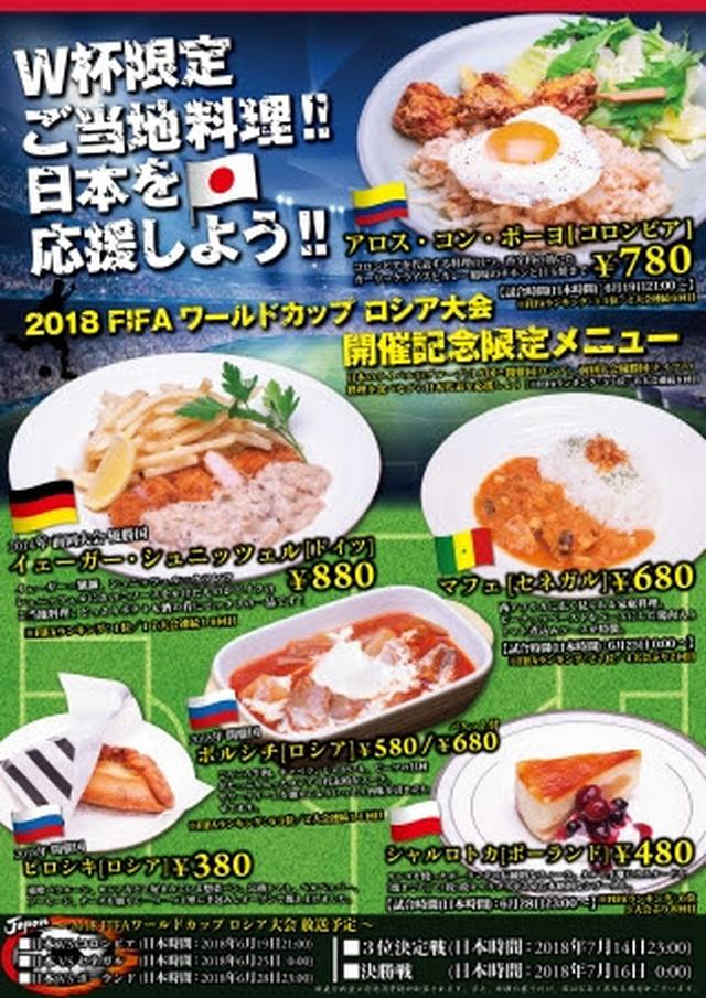 画像: ワールドカップ期間限定のお食事メニュー