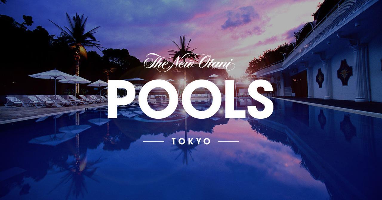 画像: The New Otani POOLS Tokyo