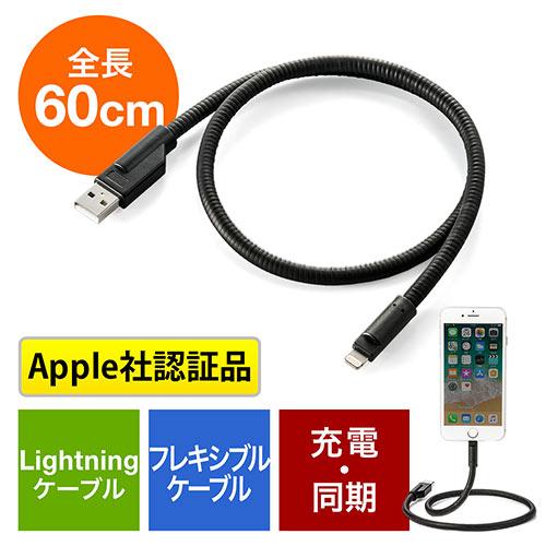 画像: ライトニングケーブル(フレキシブルケーブル・Apple MFi認証品・充電・同期・60cm・ブラック) 500-IPLM022の販売商品   通販ならサンワダイレクト