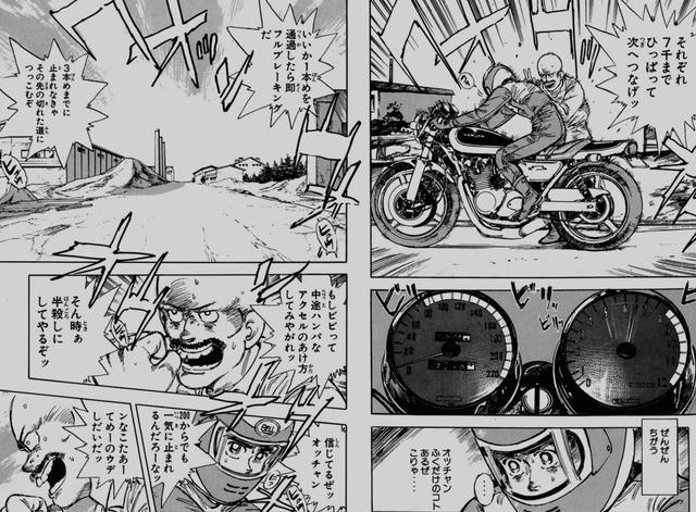 画像1: 公道レース編〜フルチューンのZII登場
