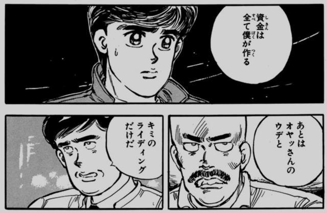 画像4: 公道レース編〜フルチューンのZII登場