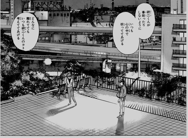 画像: 友美ちゃんも研二を応援することを決心する。この愛の言葉がしみるのです