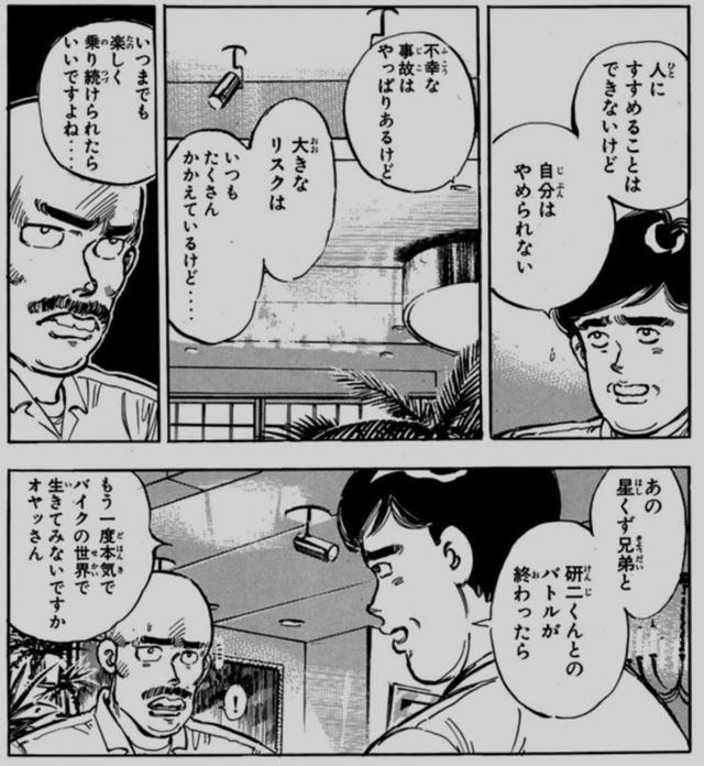 画像2: 公道レース編〜フルチューンのZII登場