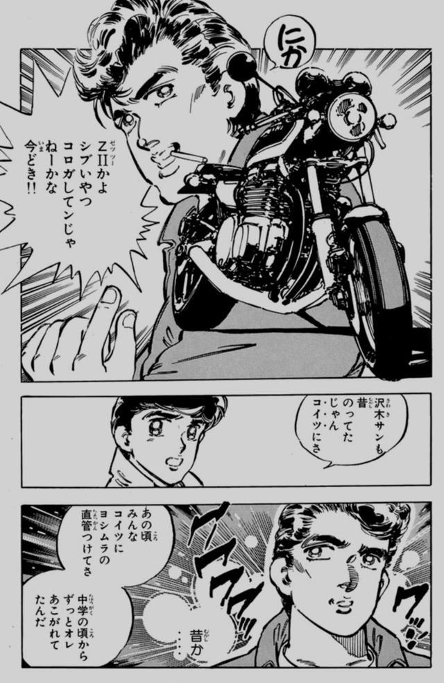 画像: 中学時代の研二の憧れ、沢木竜一。横浜の暴走族の勢力図を塗り替えて、イカした走りのグループ結成に動く